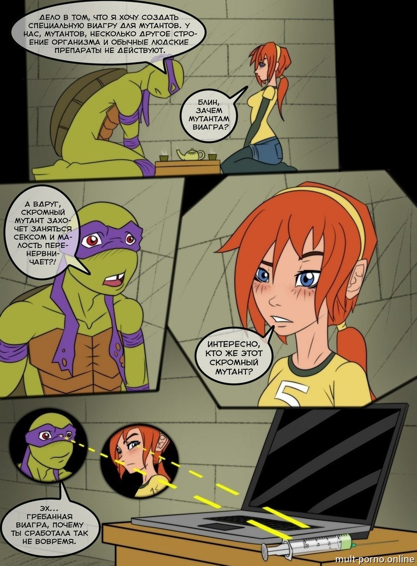 Порно мультфильм черепашки ниндзя шреддер и девушка